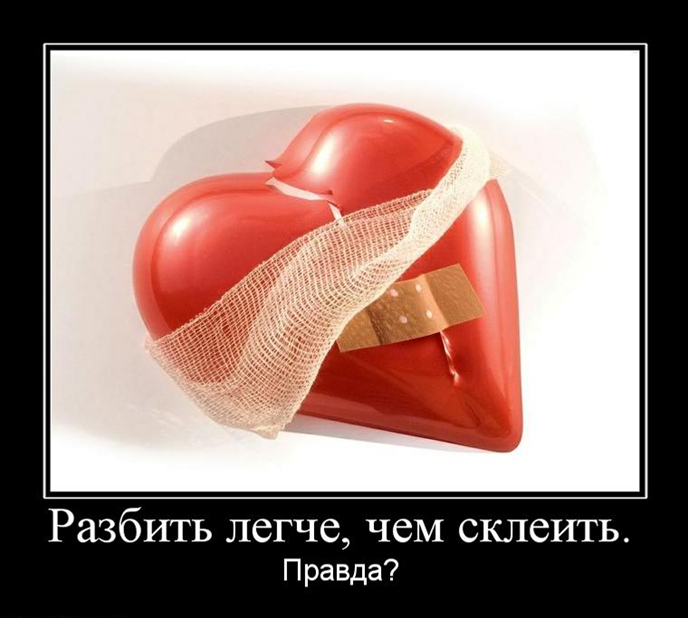 сердцем по сердцу: