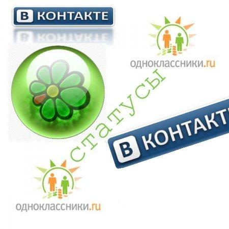 http://www.statusmix.ru/images/blog/v-kontakte-statusy.jpg